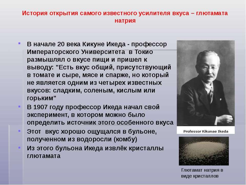 История открытия самого известного усилителя вкуса – глютамата натрия В начал...