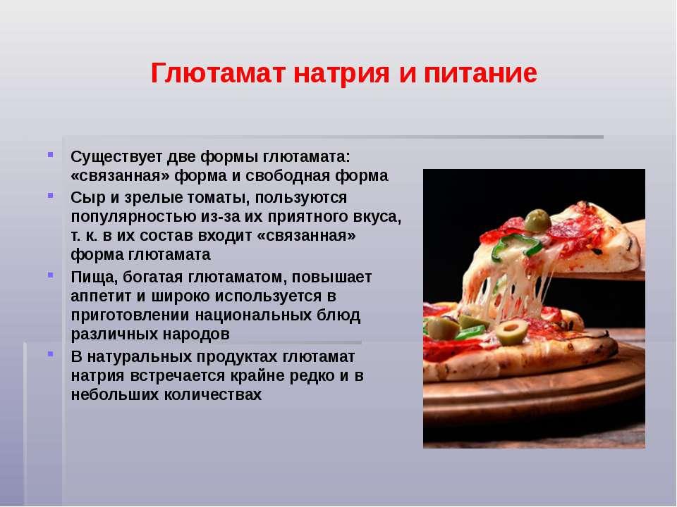 Глютамат натрия и питание Существует две формы глютамата: «связанная» форма и...