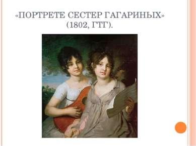 «ПОРТРЕТЕ СЕСТЕР ГАГАРИНЫХ» (1802, ГТГ).