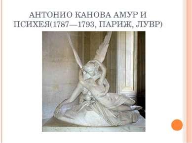 АНТОНИО КАНОВА АМУР И ПСИХЕЯ(1787—1793, ПАРИЖ, ЛУВР)