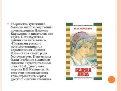 Творчество художника было во многом родственно произведениям Николая Карамзин...