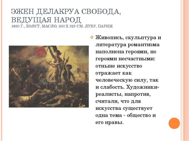 ЭЖЕН ДЕЛАКРУА СВОБОДА, ВЕДУЩАЯ НАРОД 1830 Г., ХОЛСТ, МАСЛО, 260 Х 325 СМ. ЛУВ...