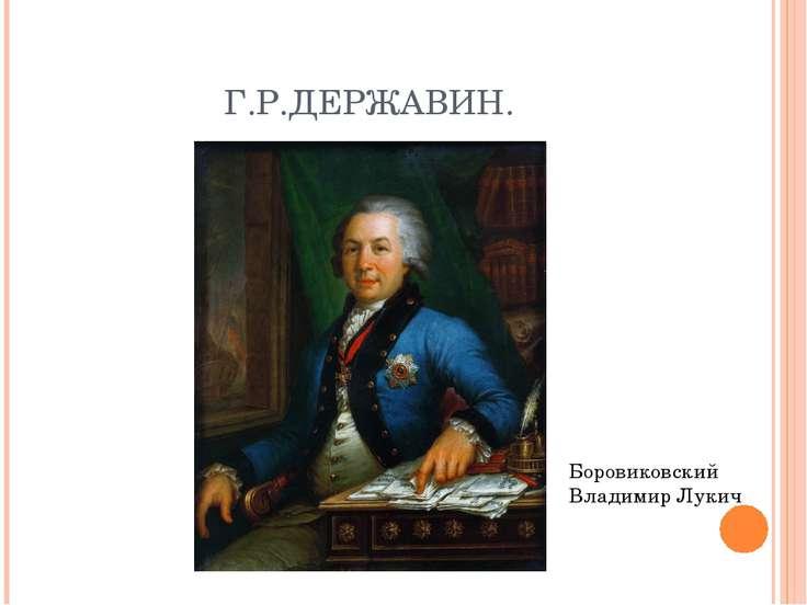 Г.Р.ДЕРЖАВИН. Боровиковский Владимир Лукич