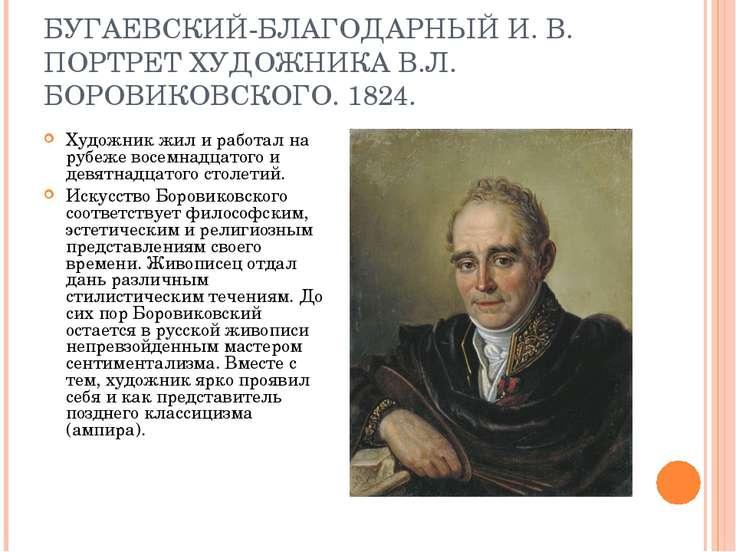 БУГАЕВСКИЙ-БЛАГОДАРНЫЙ И. В. ПОРТРЕТ ХУДОЖНИКА В.Л. БОРОВИКОВСКОГО. 1824. Худ...