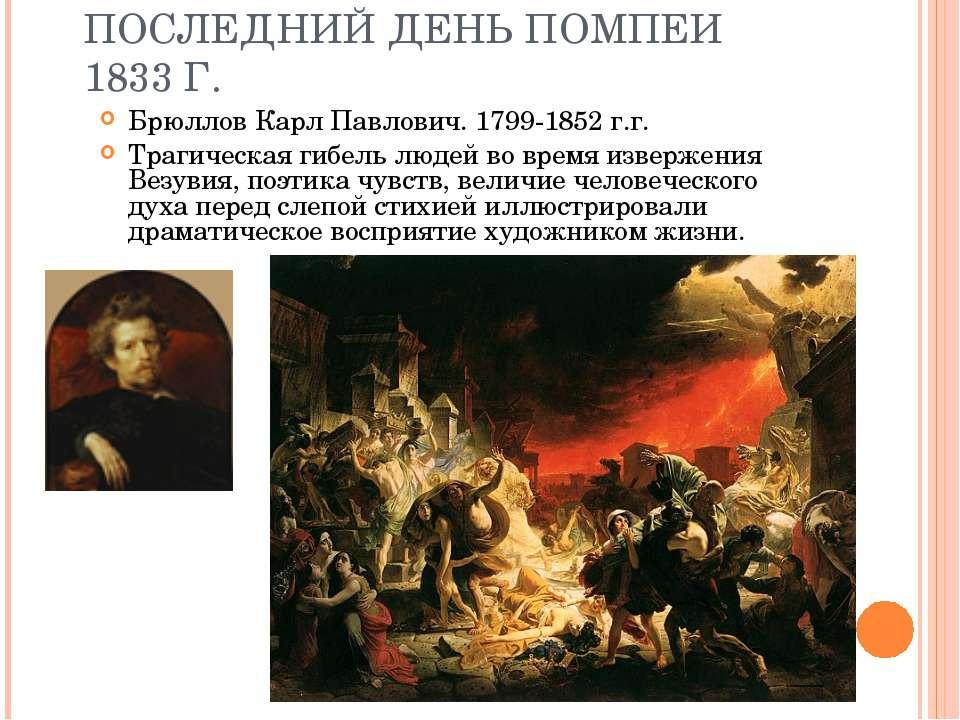 ПОСЛЕДНИЙ ДЕНЬ ПОМПЕИ 1833 Г. Брюллов Карл Павлович. 1799-1852 г.г. Трагическ...