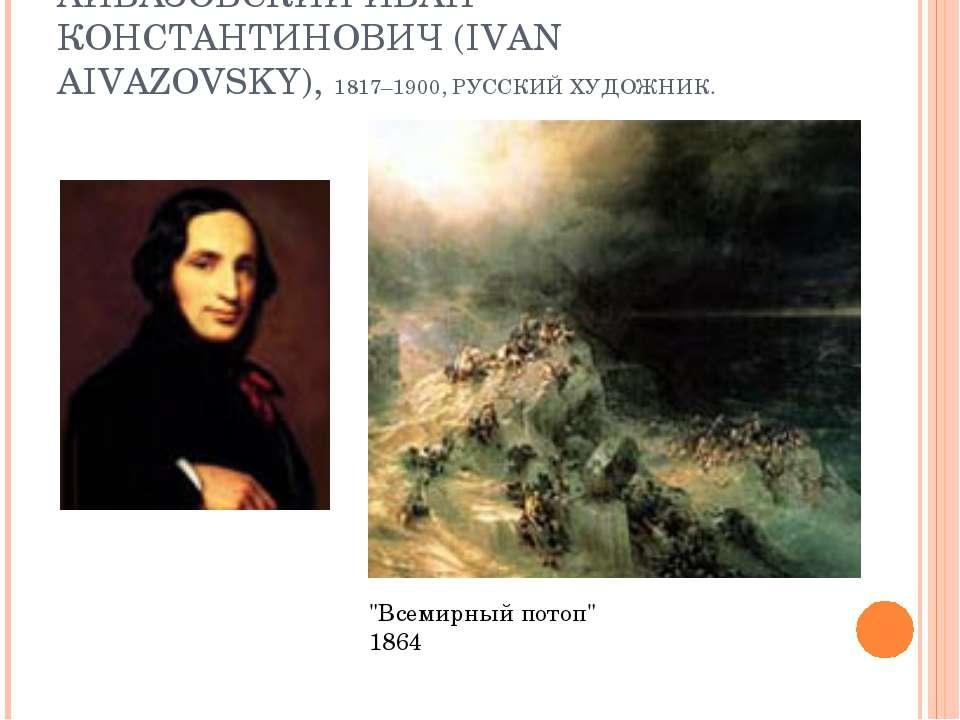 АЙВАЗОВСКИЙ ИВАН КОНСТАНТИНОВИЧ (IVAN AIVAZOVSKY), 1817–1900, РУССКИЙ ХУДОЖНИ...