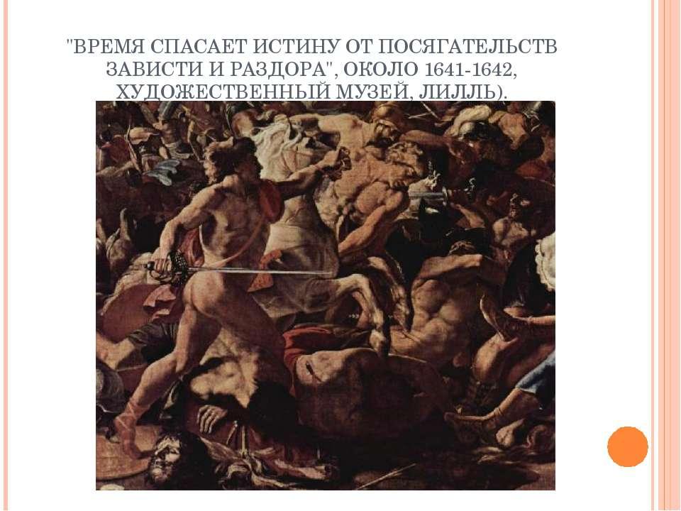 """""""ВРЕМЯ СПАСАЕТ ИСТИНУ ОТ ПОСЯГАТЕЛЬСТВ ЗАВИСТИ И РАЗДОРА"""", ОКОЛО 1641-1642, Х..."""