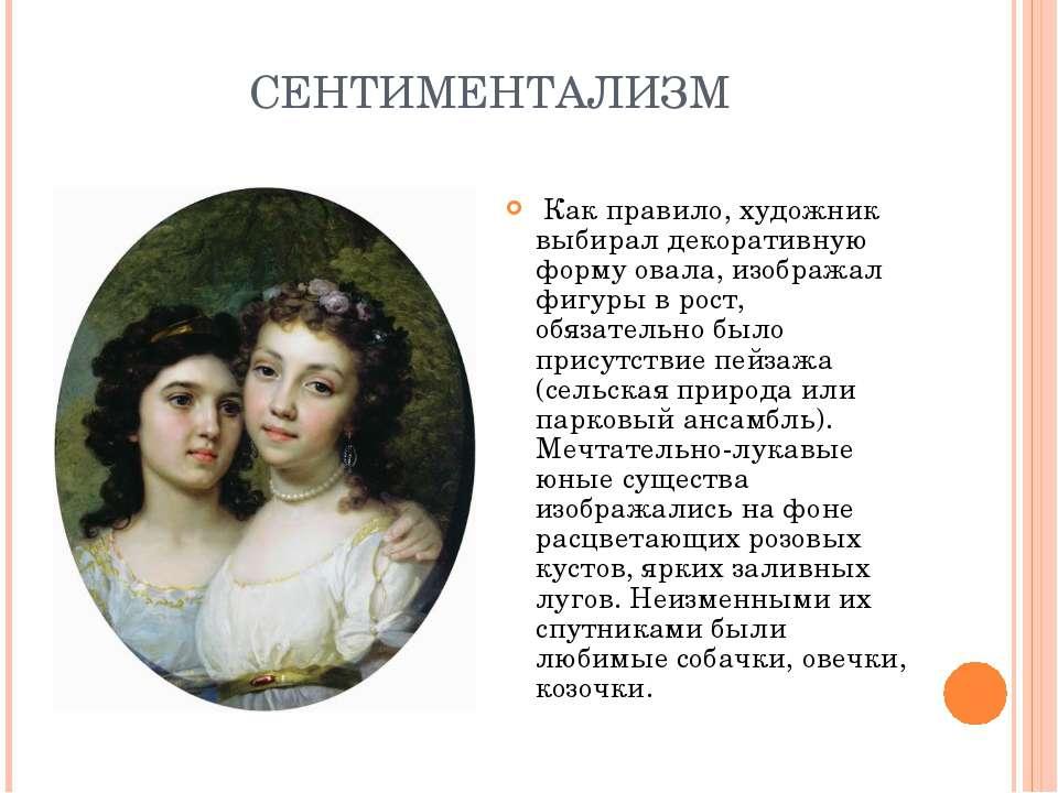 СЕНТИМЕНТАЛИЗМ Как правило, художник выбирал декоративную форму овала, изобра...