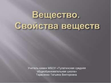 Учитель химии МБОУ «Тулатинская средняя общеобразовательная школа» Тарасенко ...
