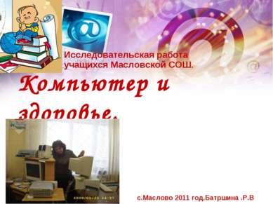 Компьютер и здоровье. Исследовательская работа учащихся Масловской СОШ. с.Мас...