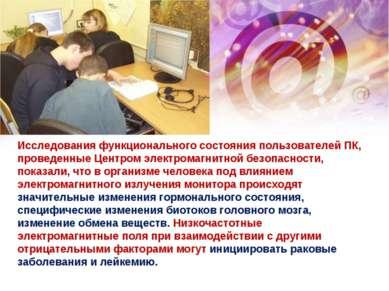 Исследования функционального состояния пользователей ПК, проведенные Центром ...