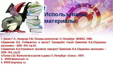Использованы материалы: 1. Билич Г.Л., Назарова Л.В./ Основы валеологии / С.-...
