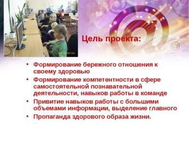 Цель проекта: Формирование бережного отношения к своему здоровью Формирование...