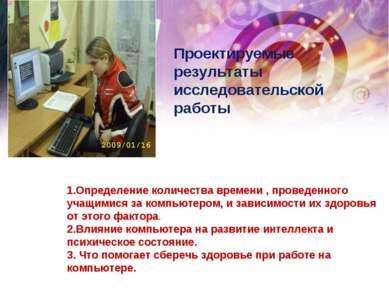 1.Определение количества времени , проведенного учащимися за компьютером, и з...