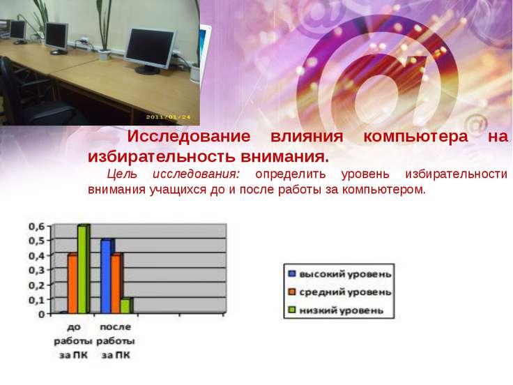 Исследование влияния компьютера на избирательность внимания. Цель исследовани...