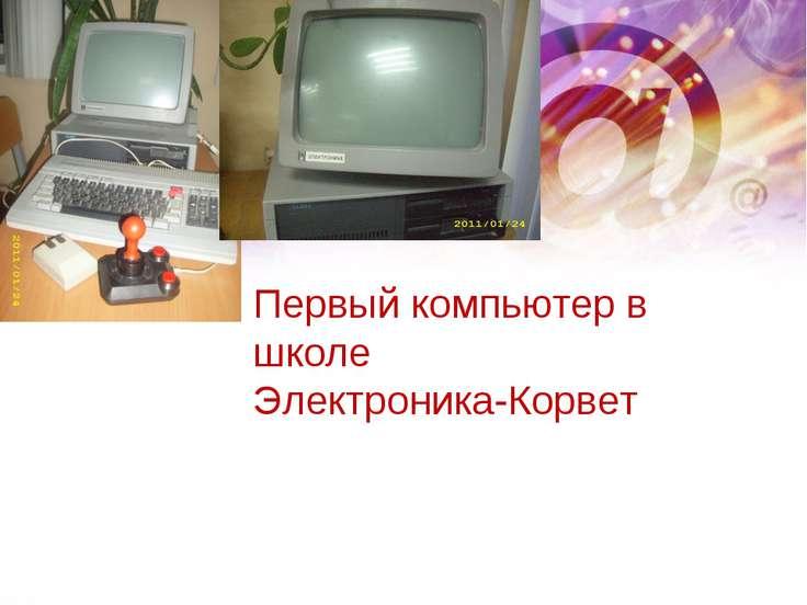 Первый компьютер в школе Электроника-Корвет