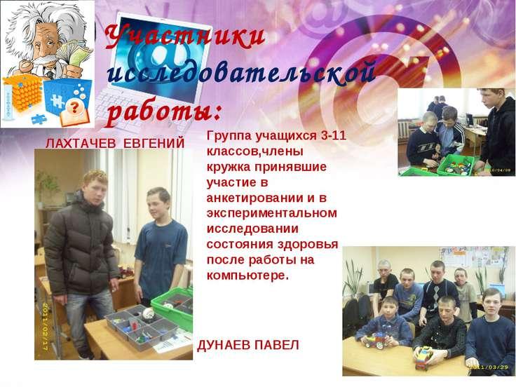 ЛАХТАЧЕВ ЕВГЕНИЙ ДУНАЕВ ПАВЕЛ Участники исследовательской работы: Группа учащ...