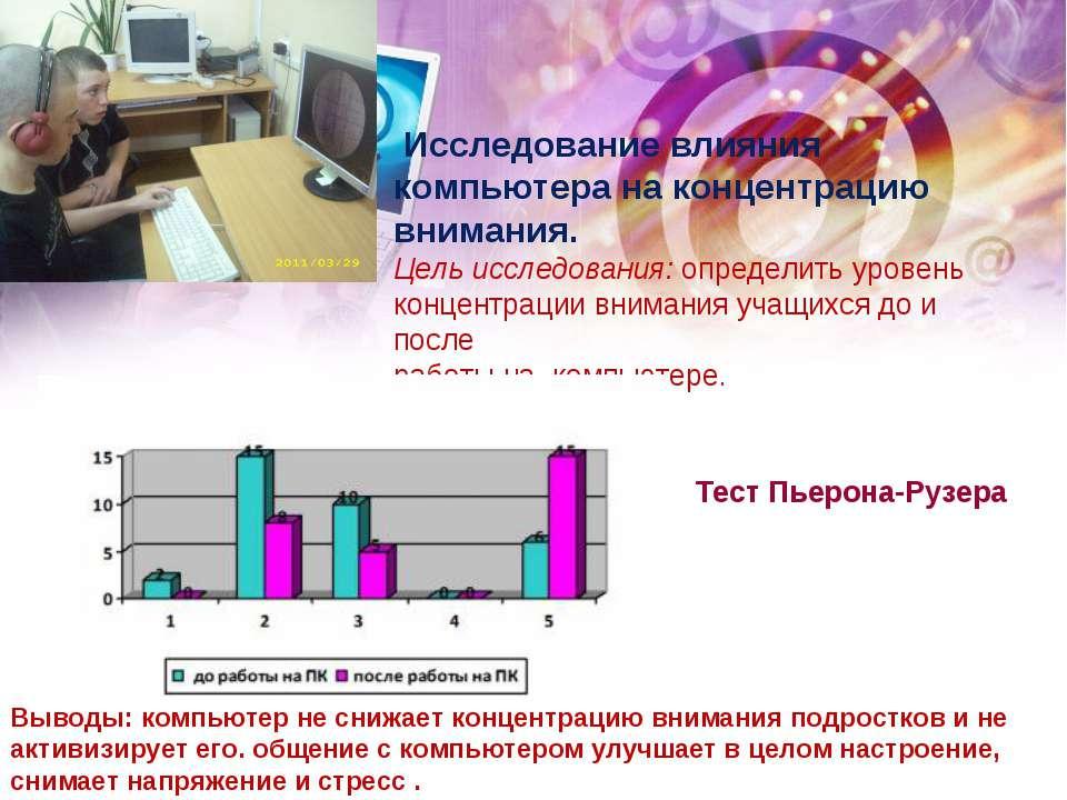 Исследование влияния компьютера на концентрацию внимания. Цель исследования: ...