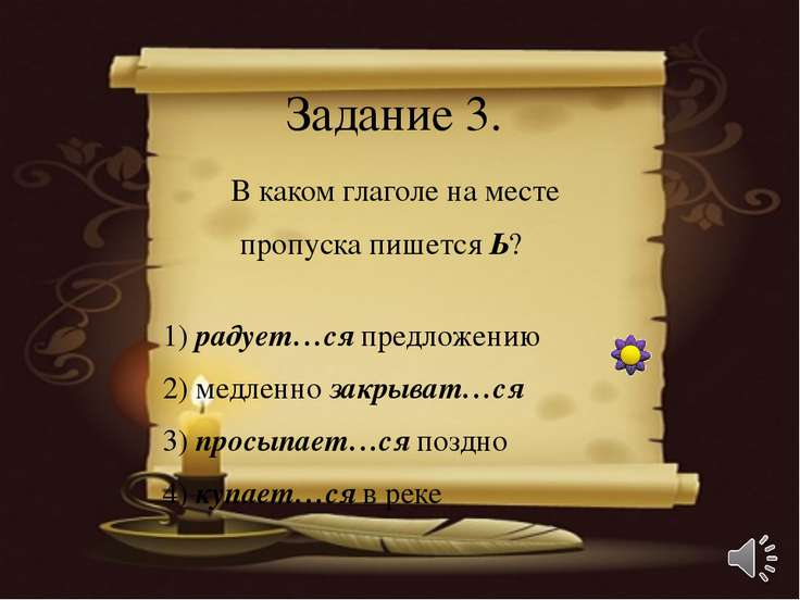 Задание 3.  В каком глаголе на месте пропуска пишетсяЬ? 1) радует…ся предло...