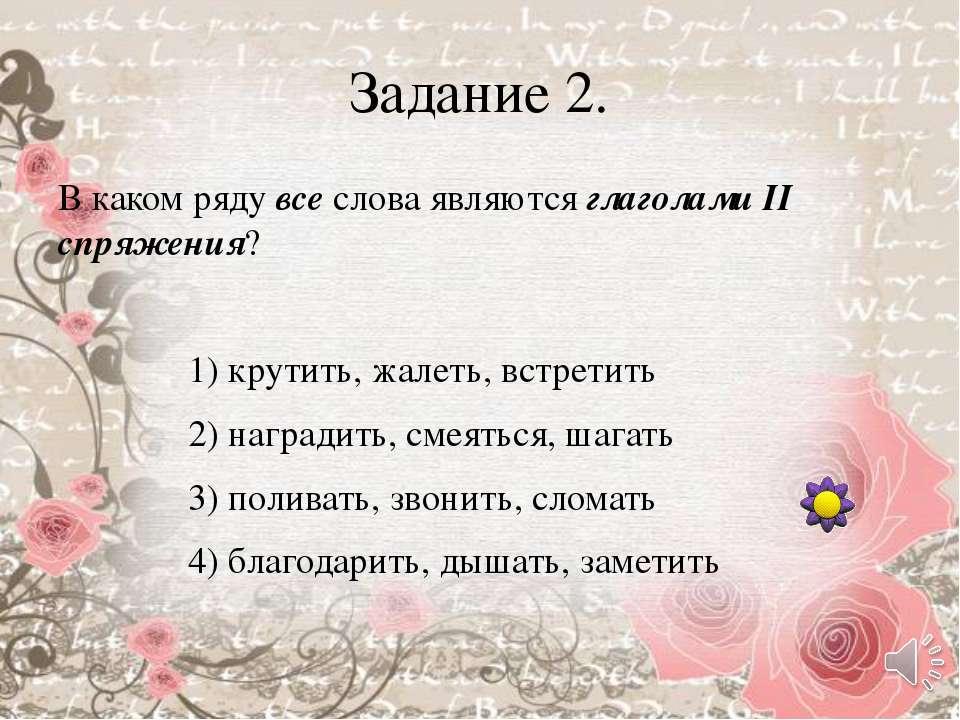 Задание 2. В каком рядувсеслова являютсяглаголами II спряжения? 1) крутить...