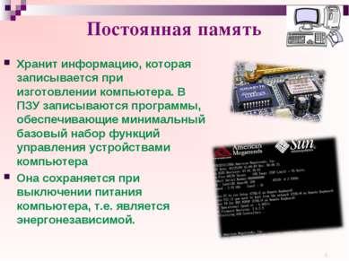 Постоянная память Хранит информацию, которая записывается при изготовлении ко...