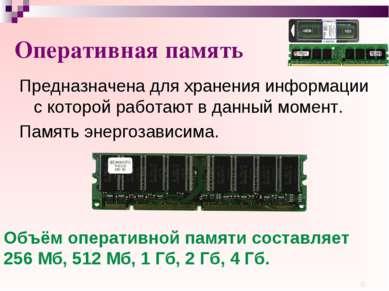 Оперативная память Предназначена для хранения информации с которой работают в...