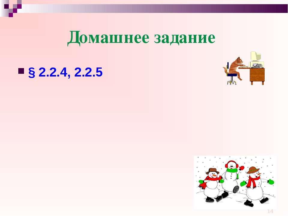 Домашнее задание § 2.2.4, 2.2.5 *