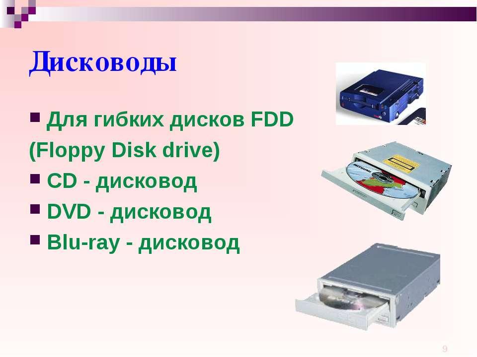 Дисководы Для гибких дисков FDD (Floppy Disk drive) CD - дисковод DVD - диско...