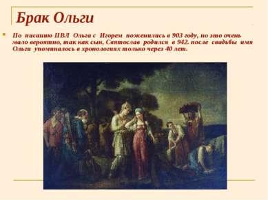 Брак Ольги По писанию ПВЛ Ольга с Игорем поженились в 903 году, но это очень ...