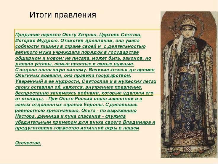 Предание нарекло Ольгу Хитрою, Церковь Святою, История Мудрою. Отомстив древл...