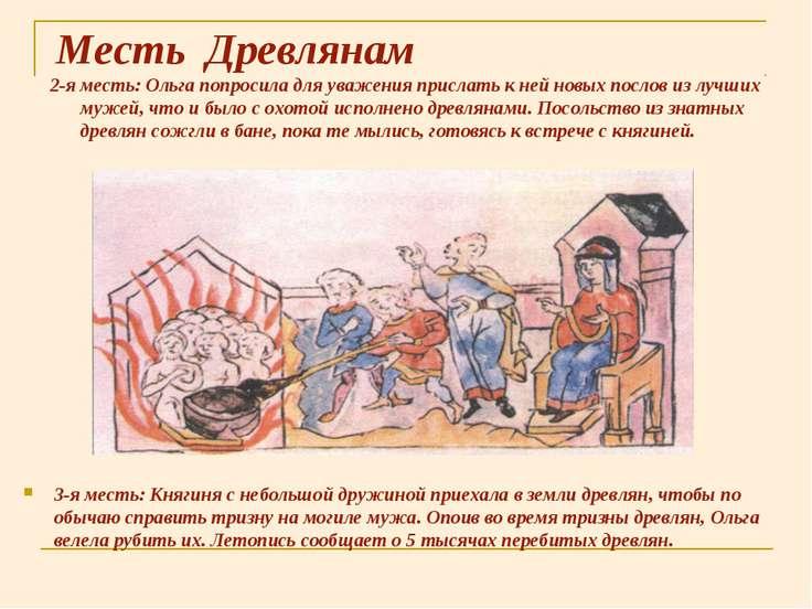 Месть Древлянам 3-я месть: Княгиня с небольшой дружиной приехала в земли древ...