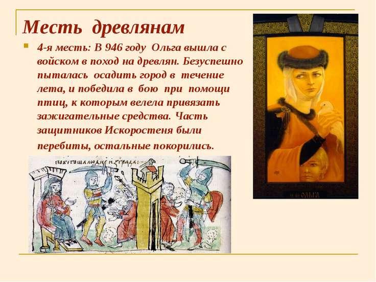 Месть древлянам 4-я месть: В946 году Ольга вышла с войском в поход на древл...