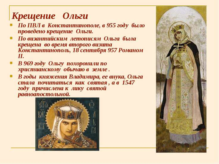 Крещение Ольги По ПВЛ в Константинополе, в 955 году было проведено крещение О...