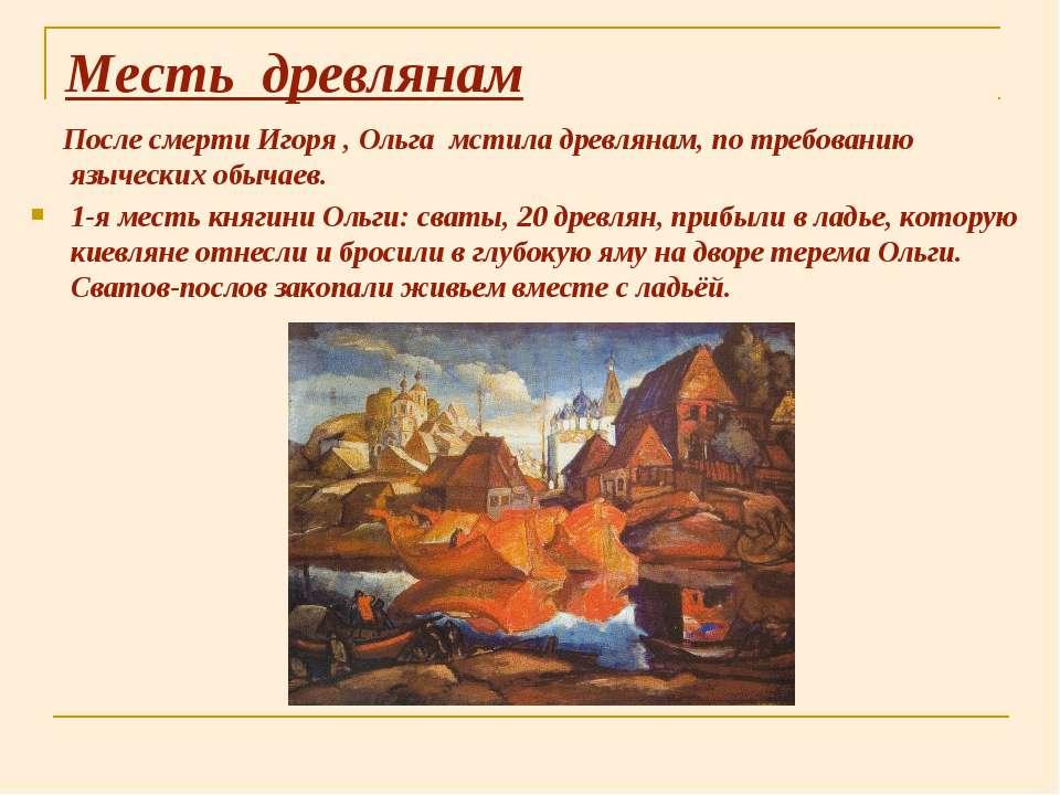 Месть древлянам После смерти Игоря , Ольга мстила древлянам, по требованию яз...