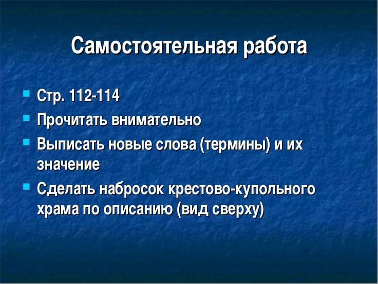 Самостоятельная работа Стр. 112-114 Прочитать внимательно Выписать новые слов...