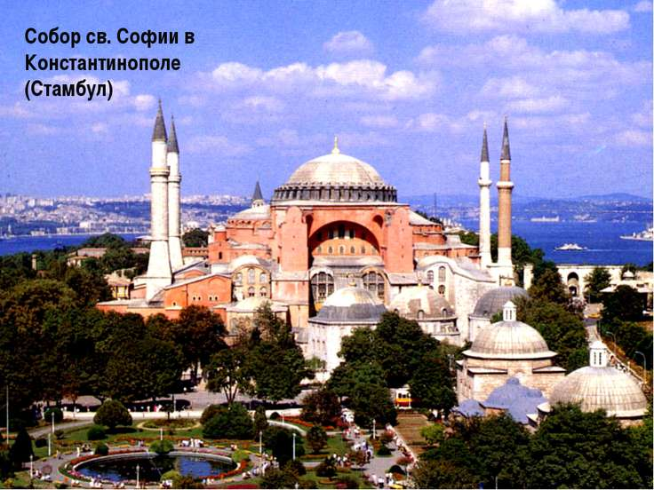 Собор св. Софии в Константинополе (Стамбул)