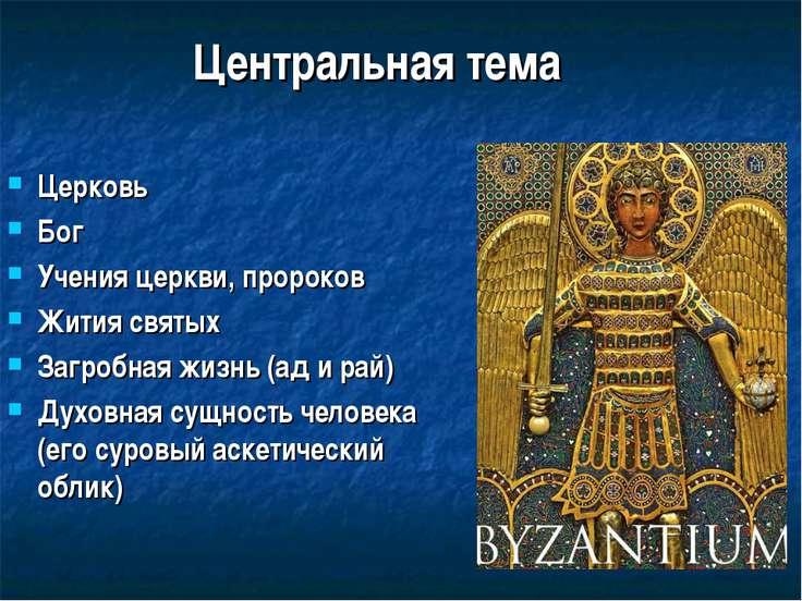 Центральная тема Церковь Бог Учения церкви, пророков Жития святых Загробная ж...