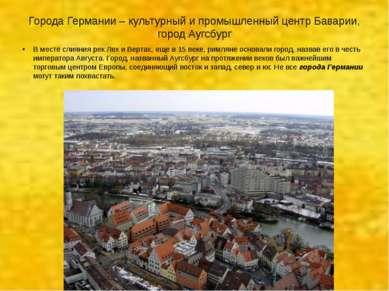 Города Германии – культурный и промышленный центр Баварии, город Аугсбург В м...