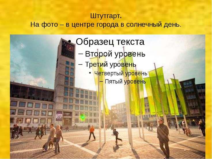 Штутгарт. На фото – в центре города в солнечный день.