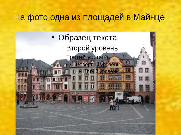 На фото одна из площадей в Майнце.