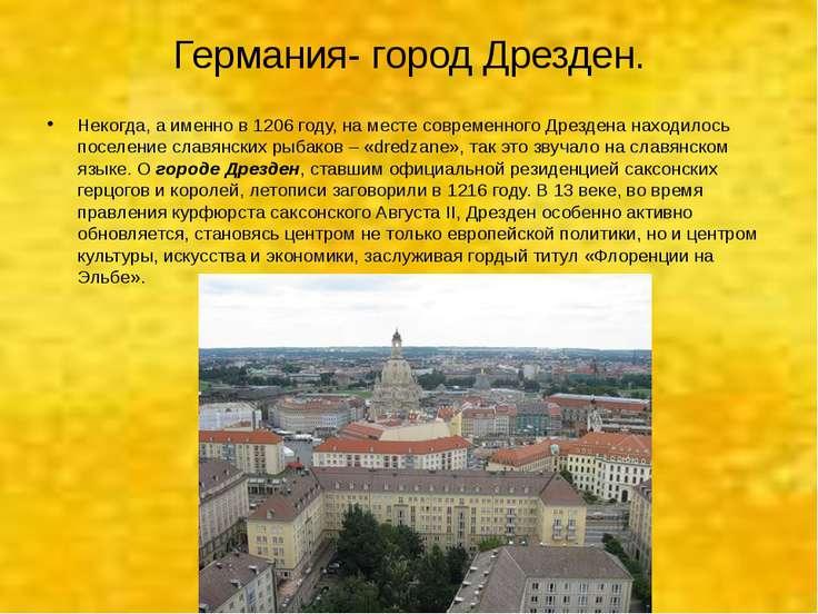 Германия- город Дрезден. Некогда, а именно в 1206 году, на месте современного...