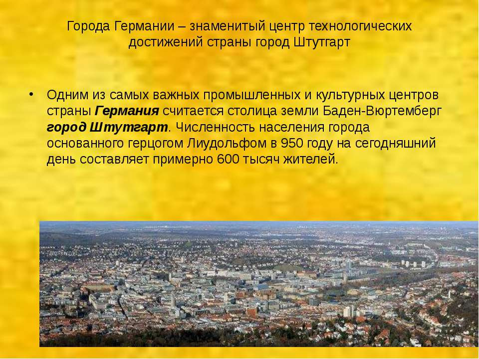 Города Германии – знаменитый центр технологических достижений страны город Шт...
