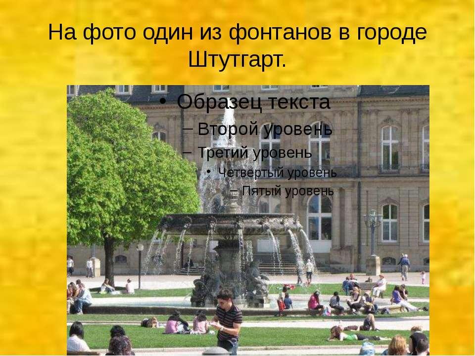 На фото один из фонтанов в городе Штутгарт.