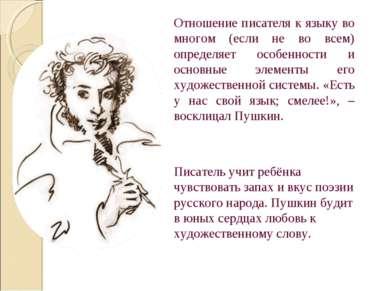 Отношение писателя к языку во многом (если не во всем) определяет особенности...