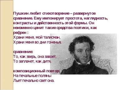 Пушкин любит стихотворение – развернутое сравнение. Ему импонирует простота, ...
