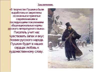 «В творчестве Пушкина были выработаны и закреплены осознанные и принятые совр...