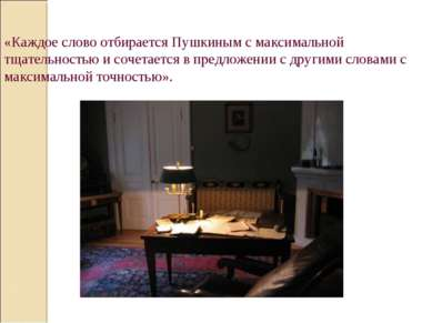 «Каждое слово отбирается Пушкиным с максимальной тщательностью и сочетается в...