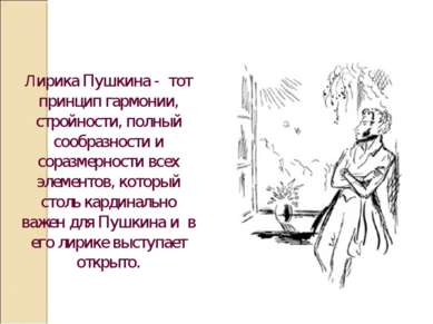 Лирика Пушкина - тот принцип гармонии, стройности, полный сообразности и сора...