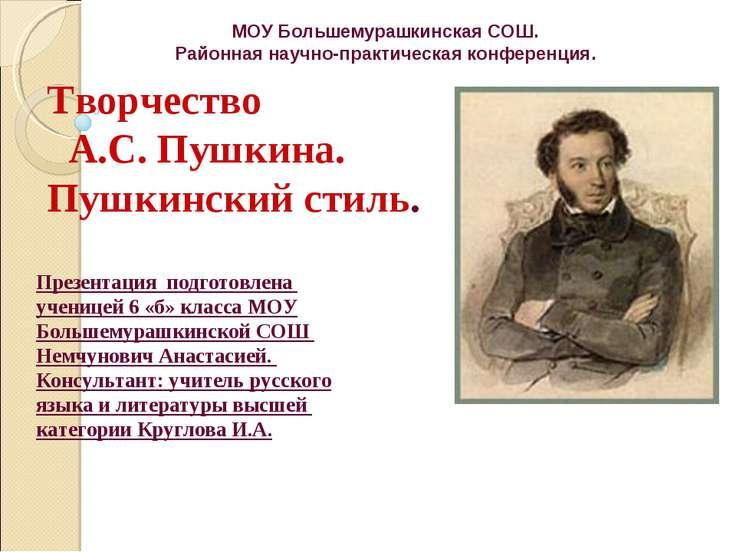 Творчество А.С. Пушкина. Пушкинский стиль. Презентация подготовлена ученицей ...
