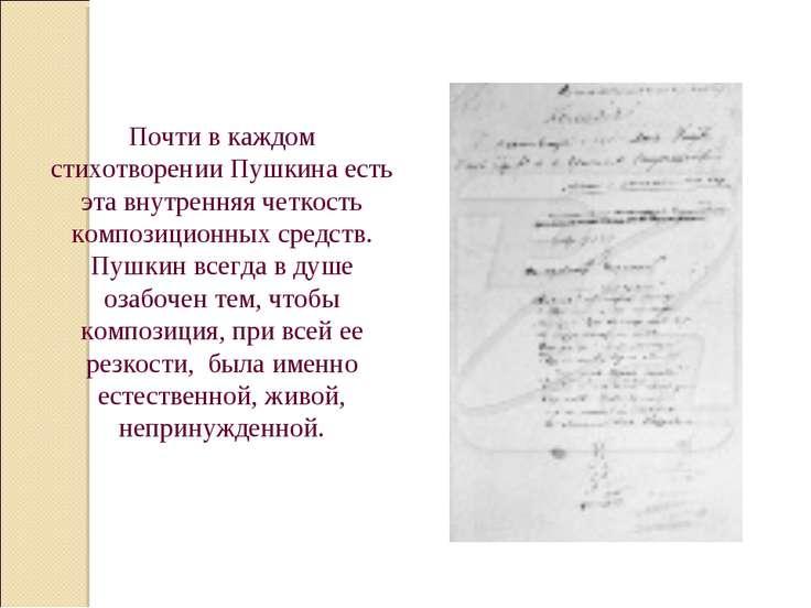 Почти в каждом стихотворении Пушкина есть эта внутренняя четкость композицион...